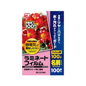 アイリスオーヤマ/ラミネートフィルム 100μ 名刺サイズ 100枚/LFT-NC100|jetprice