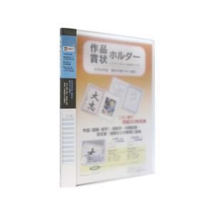 セキセイ/賞状ホルダー A3 ブルー/SSS-230-10|jetprice
