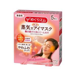 KAO/めぐりズム蒸気でホットアイマスク 無香料 5枚|jetprice