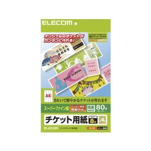エレコム/半券付チケット用紙A4 8面 スーパーファイン紙10枚/MT-8F80|jetprice