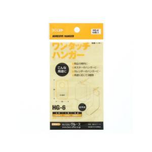 クルーズ/ワンタッチハンガー 48枚入/HG-6