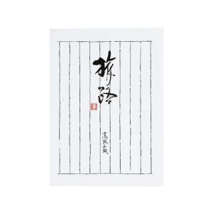 コクヨ 決定版便箋旅路 セミB5 縦罫9行30枚 ヒ-325の商品画像|ナビ