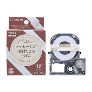キングジム/PRO用テープカートリッジりぼん 12mm ホワイト/金文字|jetprice