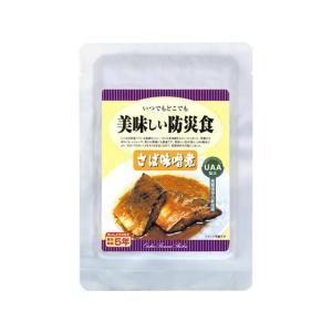 アルファフーズ/「美味しい防災食」さば味噌煮