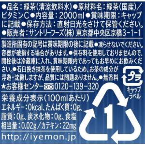 サントリー/伊右衛門 贅沢冷茶 2L|jetprice|02
