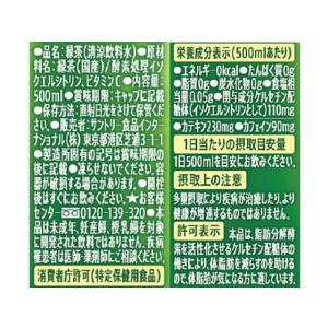 サントリー/緑茶 伊右衛門 特茶(特定保健用食品) 500ml jetprice 02