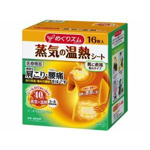 KAO/めぐりズム 蒸気の温熱シート 肌に直接貼るタイプ 16枚|jetprice