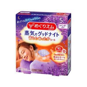 KAO/めぐりズム 蒸気でグッドナイト ラベンダーの香り 5枚|jetprice