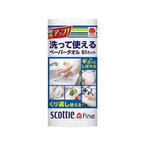 クレシア/スコッティ ファイン 洗って使えるペーパータオル 61カット/35331