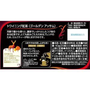 トワイニング/ゴールデン アッサム ティーバッグ 20袋 jetprice 02