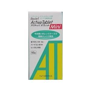 オフテクス/バイオクレン アクティバタブレットミニ 10錠|jetprice