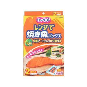 旭化成/クックパー レンジで焼き魚ボックス 2切れ用 2ボックス入 jetprice