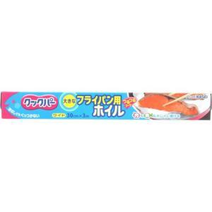 旭化成/クックパー フライパン用ホイル 30cm×3m
