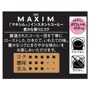AGF/マキシム袋180g|jetprice|02