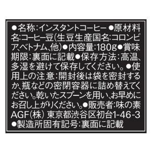 AGF/マキシム袋180g|jetprice|06