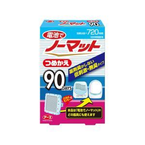 【商品説明】4.5〜10畳ぐらいの部屋で使用してください。1日8時間通電で、90日蚊を落とします。【...