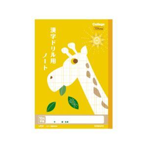 キョクトウ/漢字ドリル用ノート B5 104字 中心リーダー...