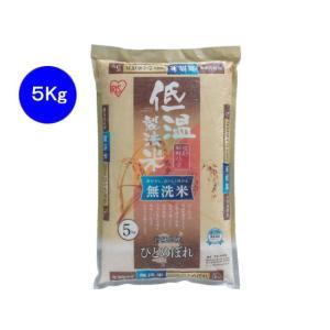 アイリスオーヤマ/低温製法米無洗米宮城県産ひとめぼれ5kg|jetprice