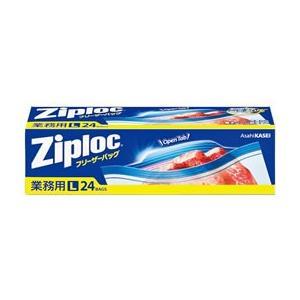旭化成/業務用ジップロック フリーザーバッグ  L 24枚入