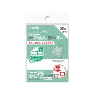 アスカ/ラミネートフィルム 150ミクロン はがきサイズ 20枚/BH074|jetprice