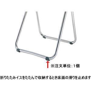 コクヨ/折りたたみイス用滑り止め φ22.2用/A-CF5|jetprice