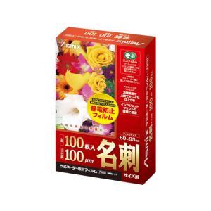 アスカ/ラミネートフィルム 100μ 名刺サイズ 100枚/F1022|jetprice