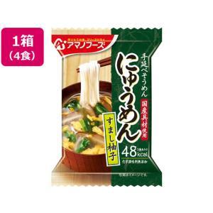 アマノフーズ/にゅうめん すまし柚子 4食の関連商品6