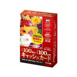 アスカ/ラミネートフィルム 100μ キャッシュカードサイズ 100枚/F1021|jetprice