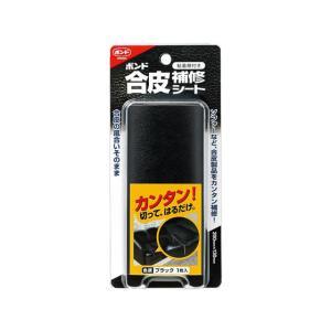 コニシ/ボンド 粘着剤付合皮補修シート 黒 200×130mm/#05159|jetprice