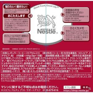 ネスレ/ドルチェグスト専用カプセル モカブレンド 16杯分|jetprice|02