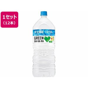 サントリー/GREEN DA・KA・RA 2L 12本
