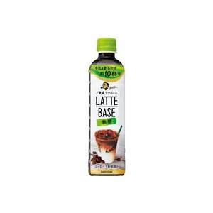 【商品説明】CAFEで飲むあのカフェラテが牛乳と割るだけで簡単に!アイスやホット、ソイラテ(豆乳割り...
