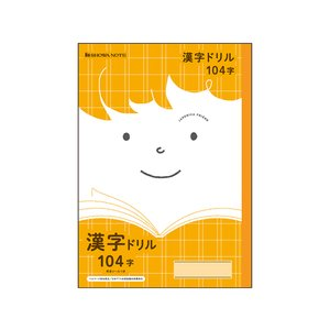 ショウワノート/ジャポニカフレンド 漢字ドリル 104字/J...