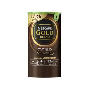 【仕様】ネスカフェ ゴールドブレンド コク深めは、カフェラテやアイスコーヒーを作るために絶妙なブレン...