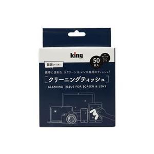 King/レンズクリーニングティッシュ 50枚入り/PSCL50N2|jetprice