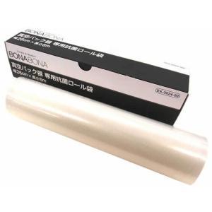 【仕様】専用抗菌袋で真空パックすることにより、菌の増殖を抑え鮮度が長持ちします。 ●サイズ:幅260...