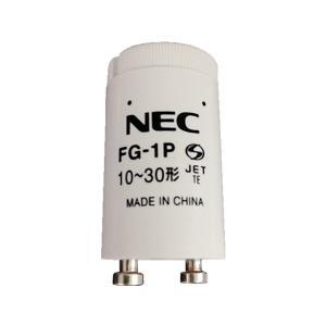 NEC/グロースタータ 10〜30W形 /FG-1PC