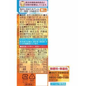 伊藤園/健康ミネラルむぎ茶 650ml×24本|jetprice|02