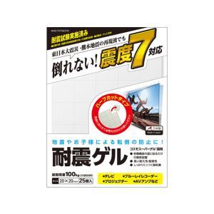 エレコム/耐震ゲル 汎用 20×20mm 25個入/AVD-TVTGCF01|jetprice