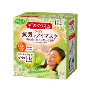 KAO/めぐりズム蒸気でホットアイマスク カモミールの香り 12枚|jetprice