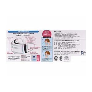 クー・メディカル・ジャパン/活性炭入4層マスク 個包装 30枚|jetprice|03