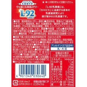 カルピス/守る働く乳酸菌ゼリー180g|jetprice|02