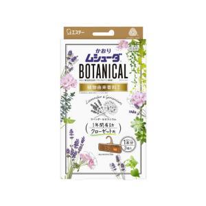【仕様】大切な衣類を約1年間しっかり虫から守ります。植物由来香料※と植物に含まれる成分を再現した香料...