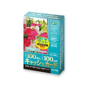 アスカ/ラミネーター専用フィルム 片面マット キャッシュカード 100枚入|jetprice