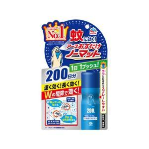 【仕様】持ち運べて、いつでもどこでも使えるスプレータイプの蚊とりです。1回プッシュするだけで速く効き...