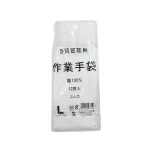 ミタニコーポレーション/品質管理用スムス手袋 Lマチなし12組/210082の画像