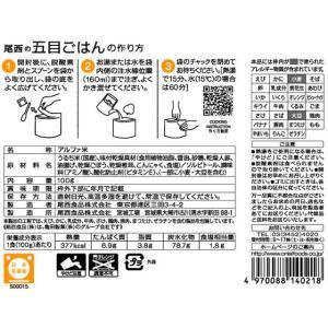 尾西食品/アルファ米 五目ごはん|jetprice|02