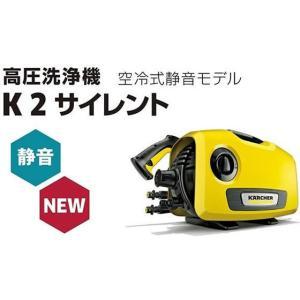 ケルヒャー/高圧洗浄機 K2サイレント/1.600-920.0|jetprice|02