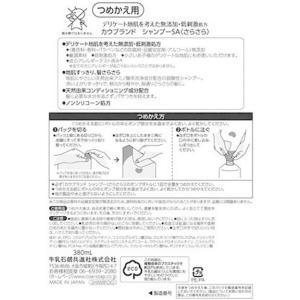 牛乳石鹸/カウブランド 無添加 シャンプーさらさら 詰替380ml|jetprice|02