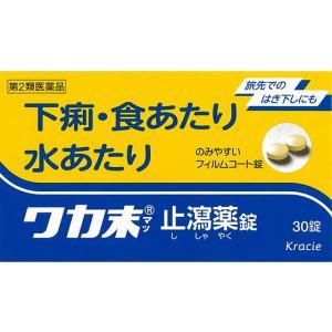 【第2類医薬品】薬)クラシエ/ワカ末止瀉薬 30錠